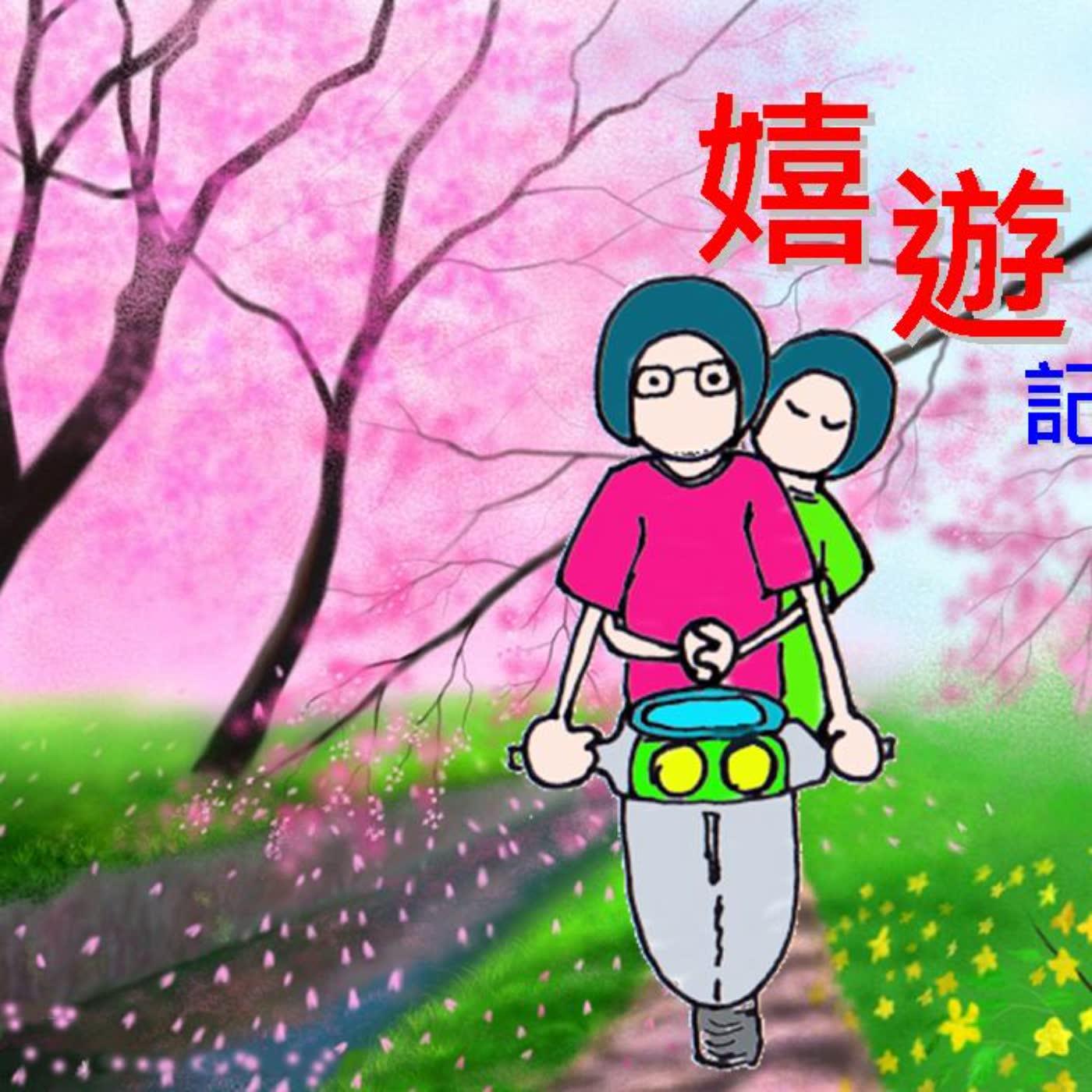 嬉遊記講堂05-發現台灣之美 台灣原住民-布農族-胖子皇20210717