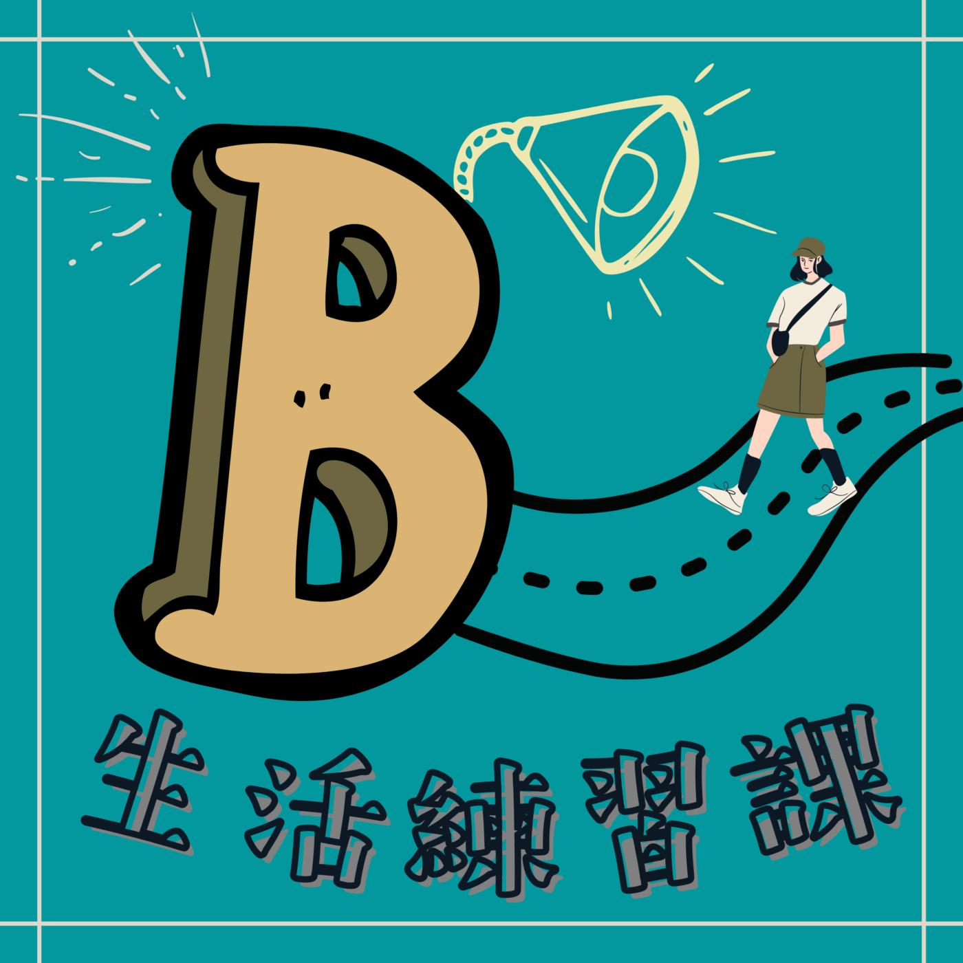 B生活練習課 (廣東話PODCAST)