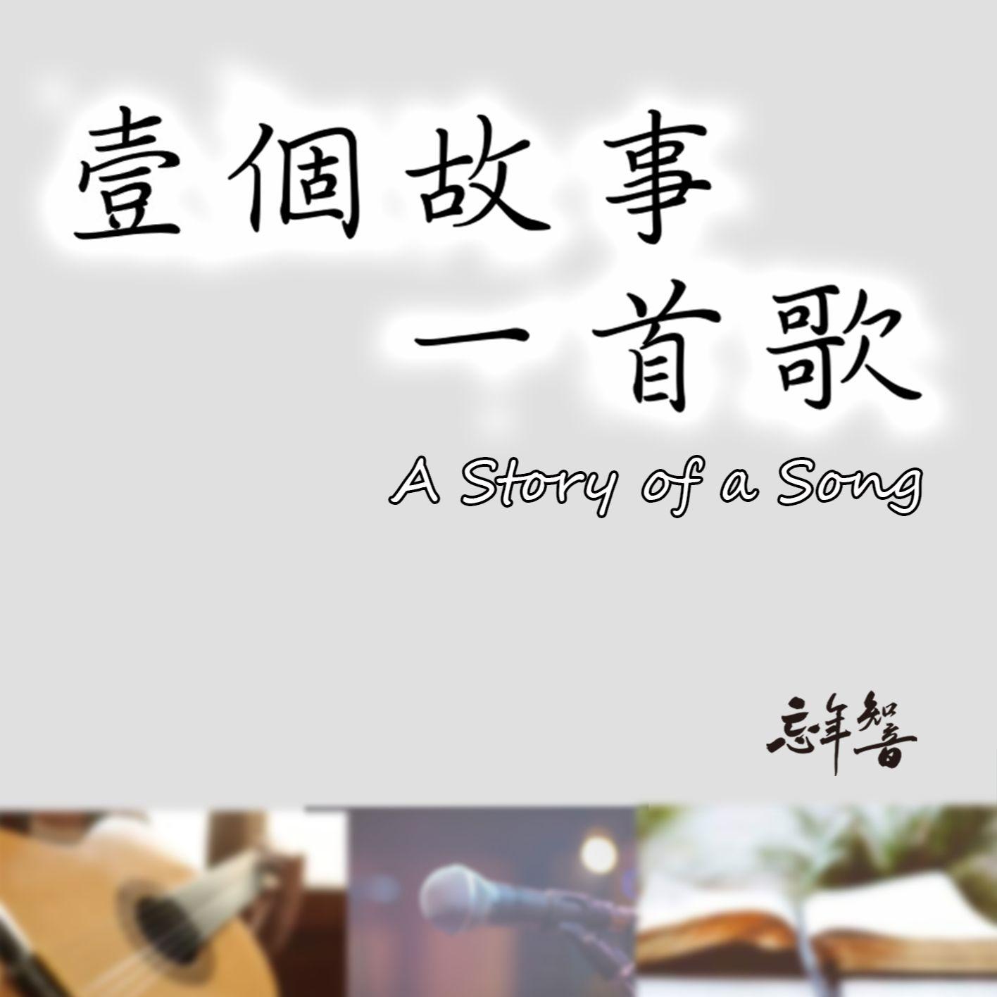 壹個故事一首歌(6) - 月琴