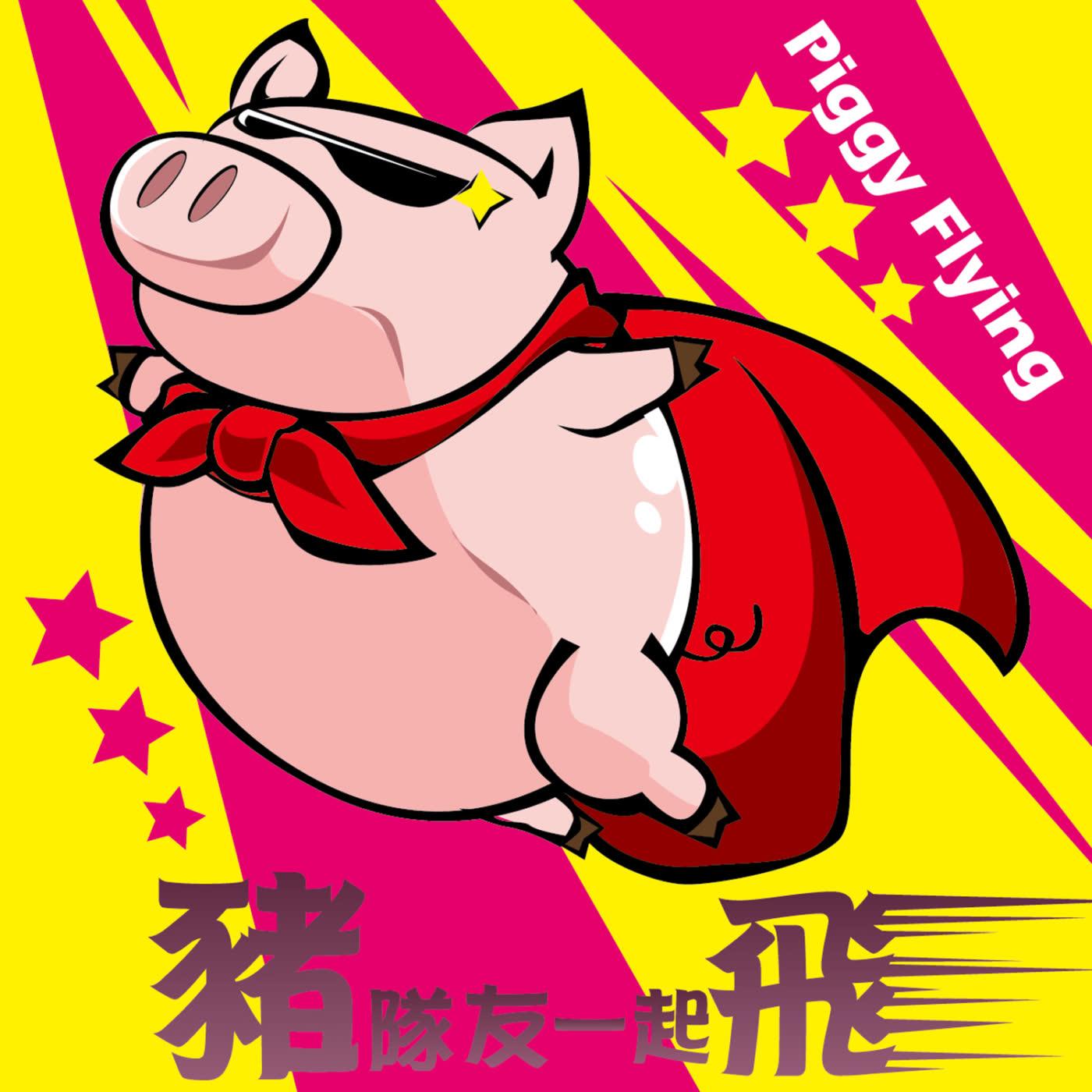 豬隊友一起飛|Piggy Flying