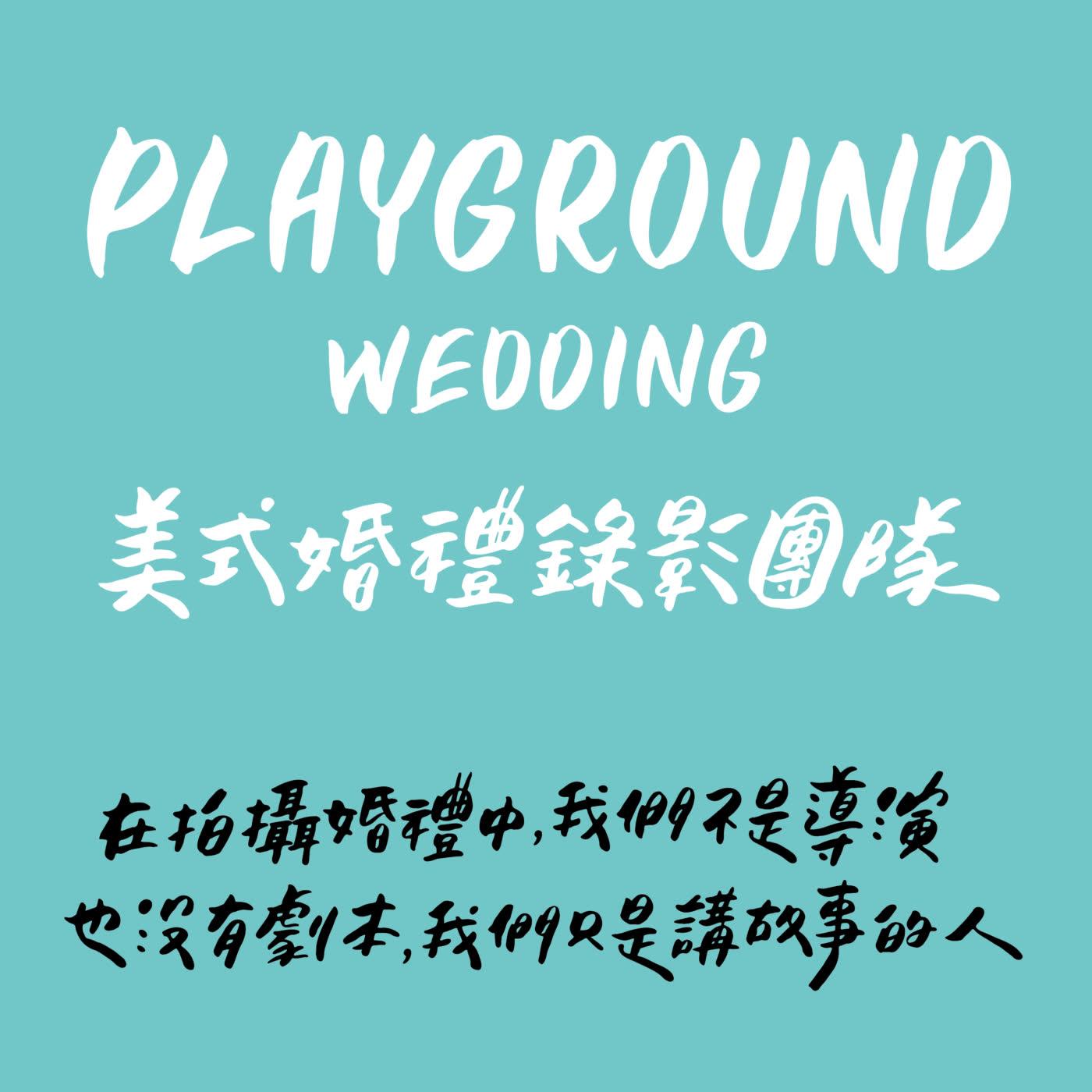Playground wedding 你所不知道的婚禮大小事