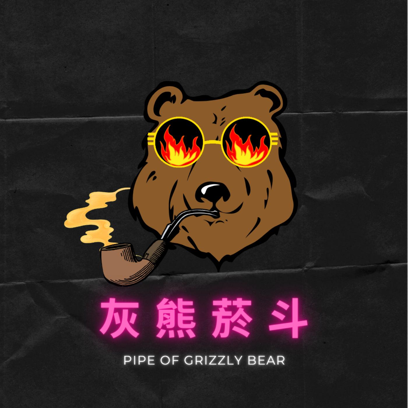 灰熊菸斗-投資金價派