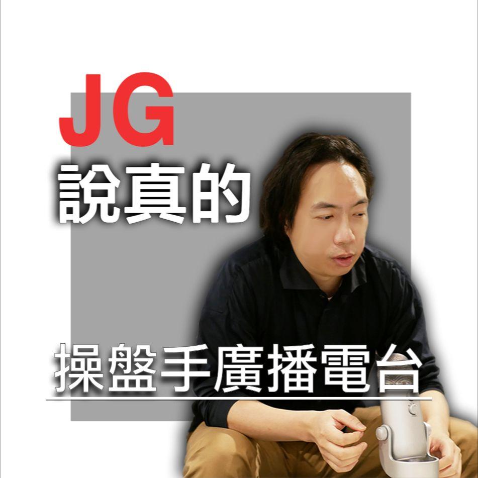 【JG反市場,新視界】比特幣掀起貨幣戰爭?我怎麼看待中國的全面打壓?