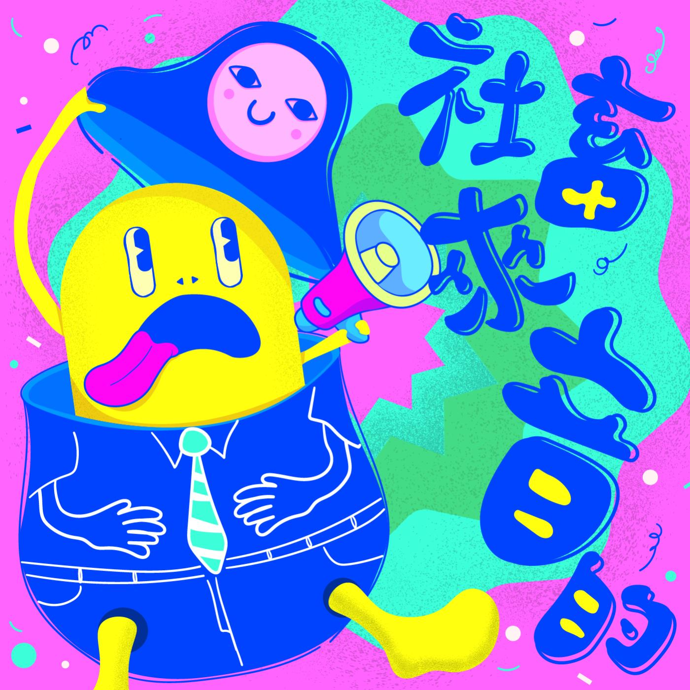 EP2 音樂產業鏈之謎,夢想可以當飯吃嗎? feat. 宣傳秋