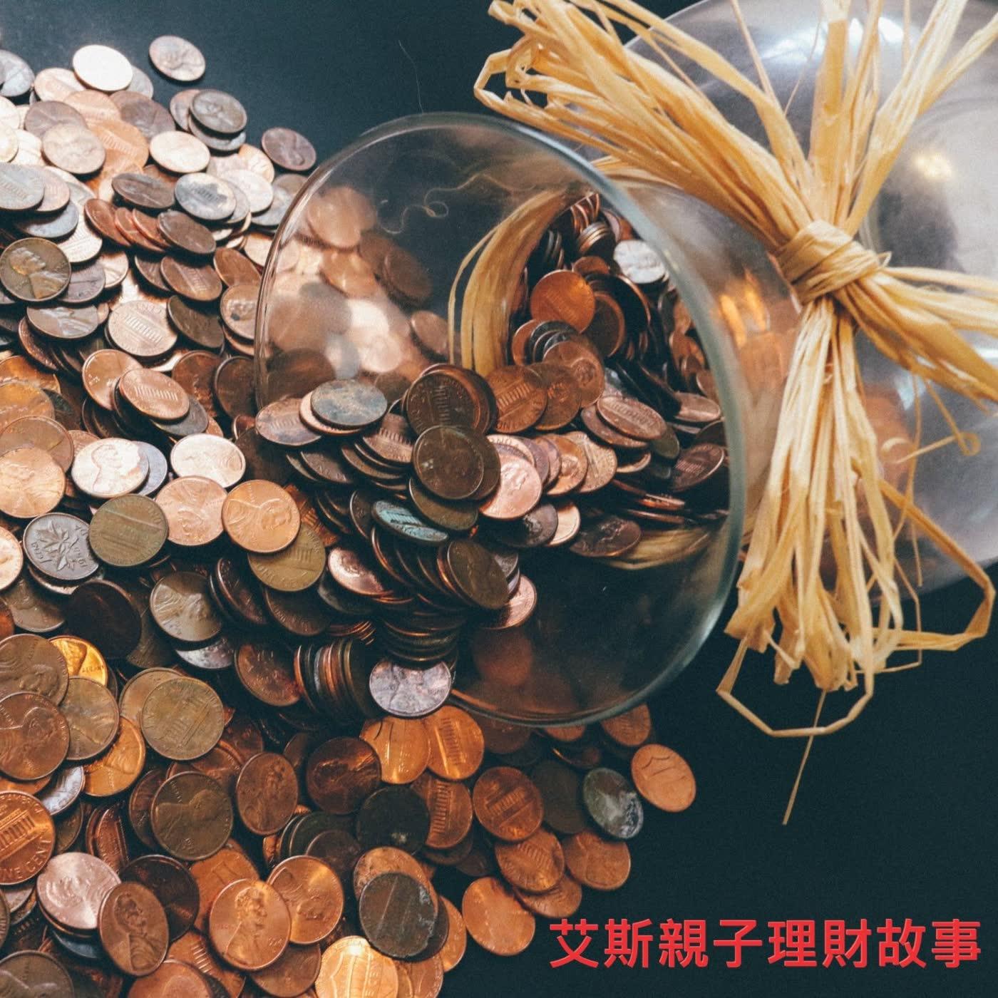 EP008《有錢人的腦袋》 富人和窮人的不同,富人懂得借力使力,用錢賺錢。