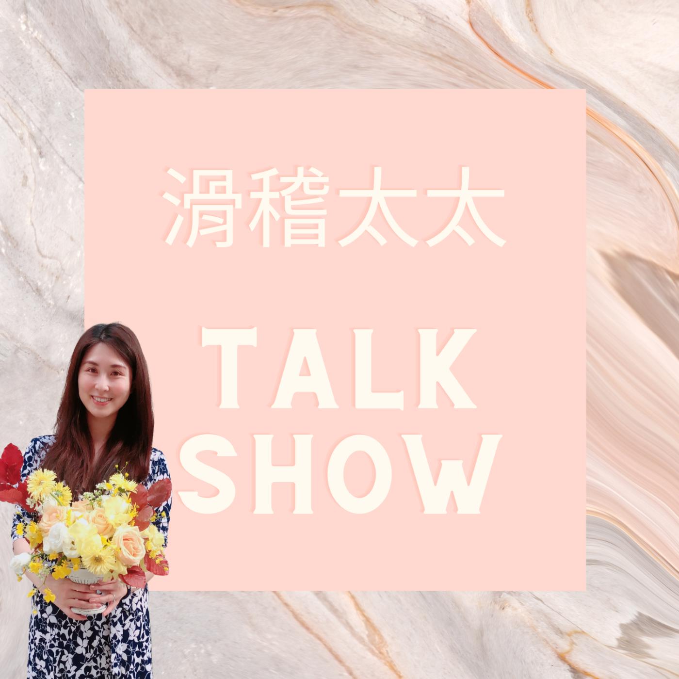 滑稽太太TALK SHOW