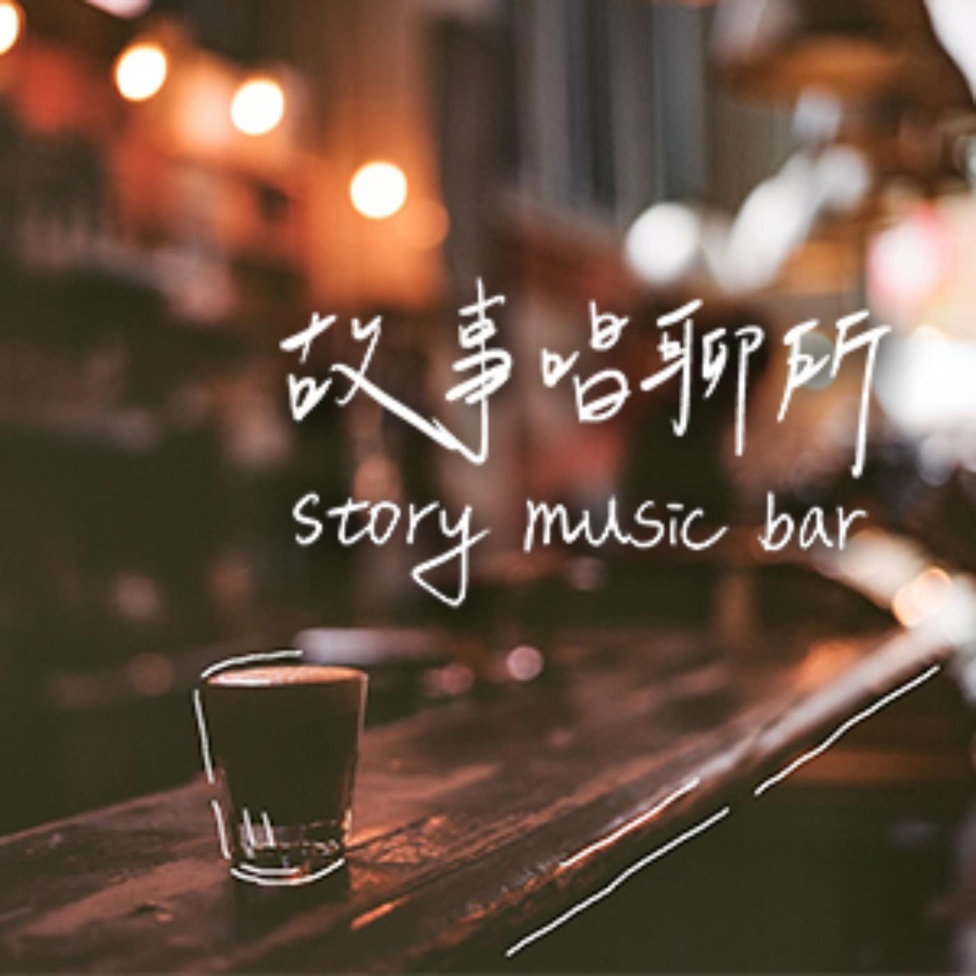 故事唱聊所 Story Music Bar