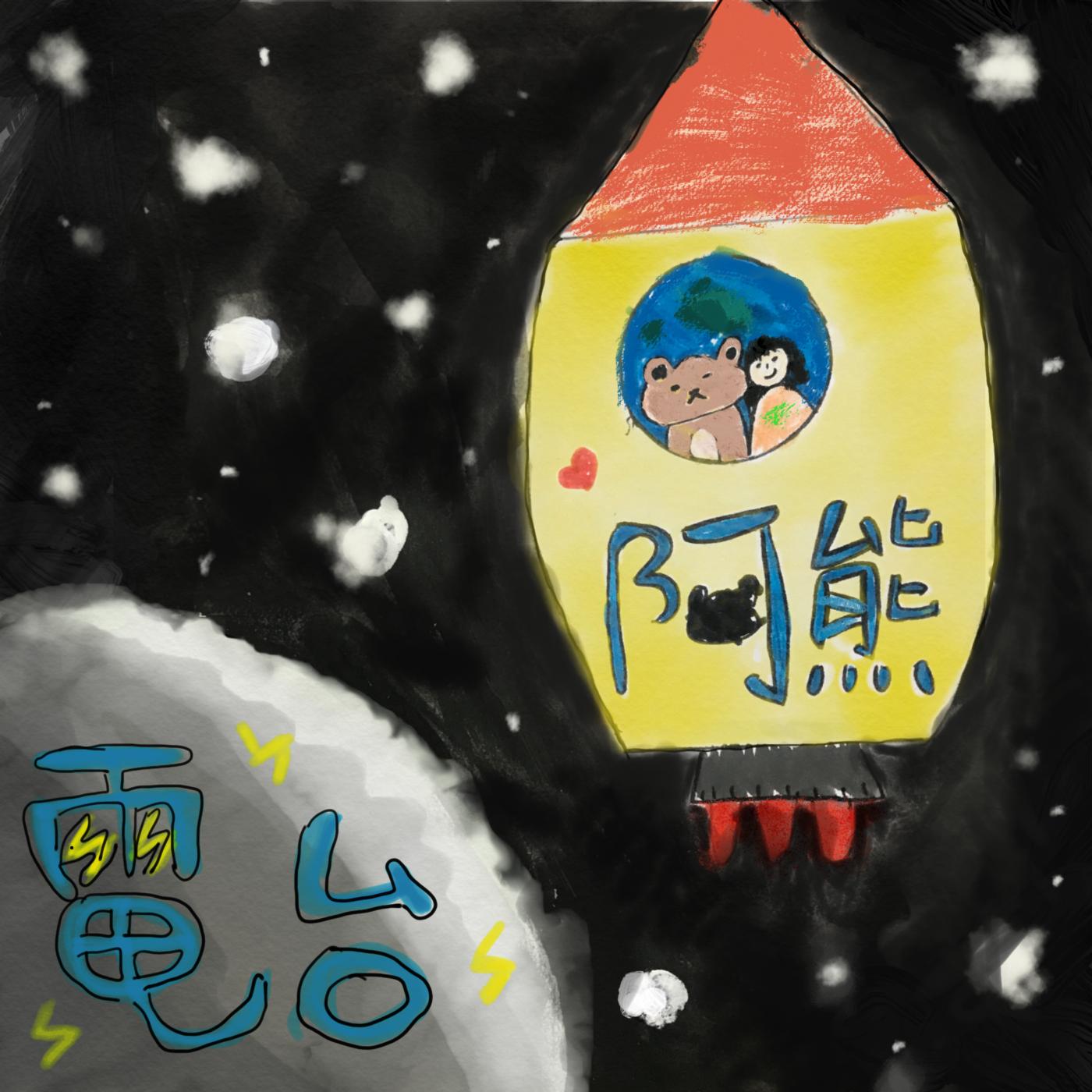 阿熊電台EP11「創意麵包大賽(最終回)」