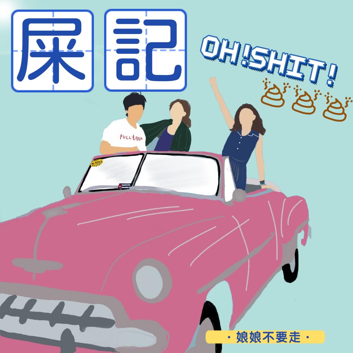 【老破小同居日記】Ep2 住在上海這麼久永遠都不能習慣的事!海漂生活甘苦談