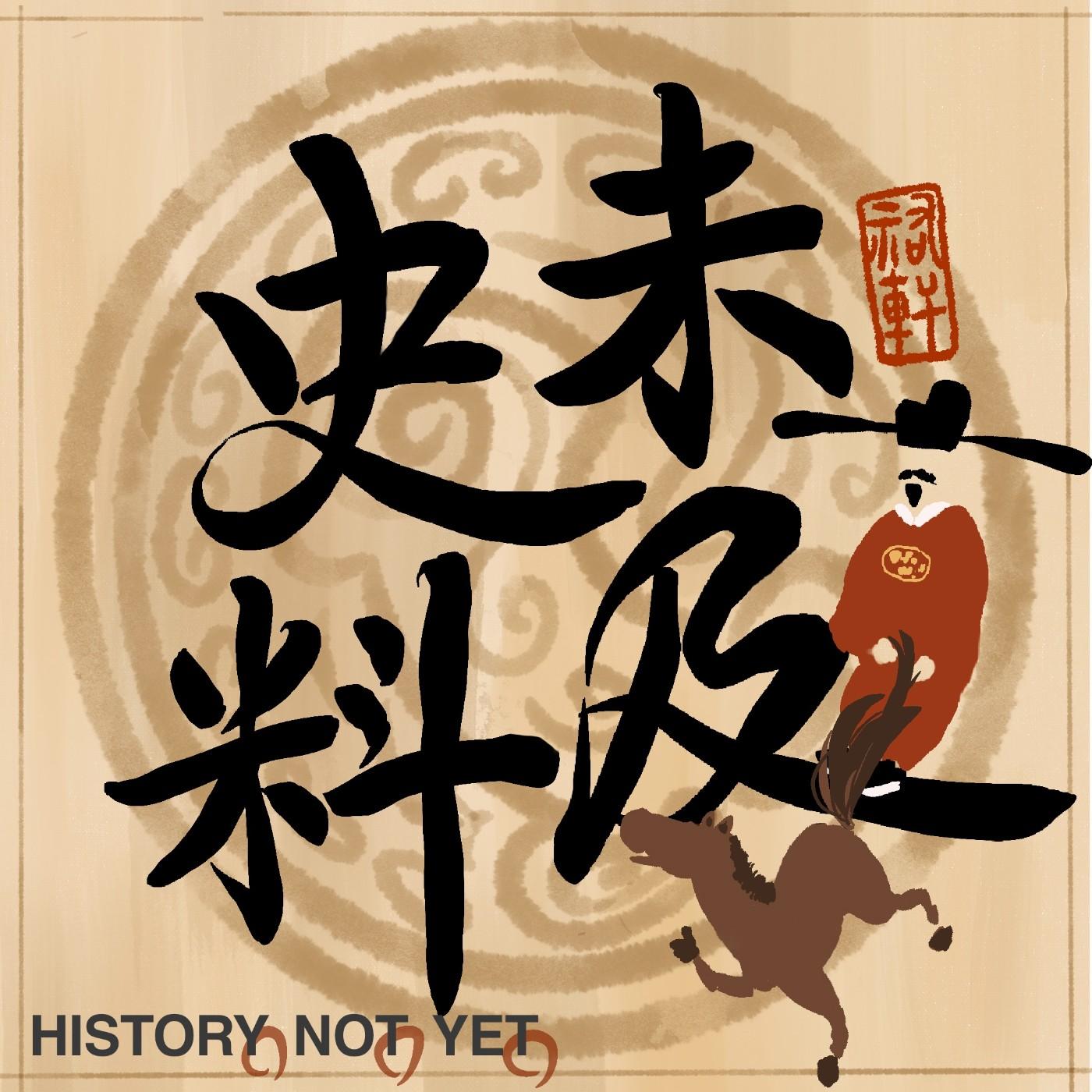 EP 3:驚!唐高祖李淵身上居然有三個奶頭,而且還被兒子李世民吸過!?(下)