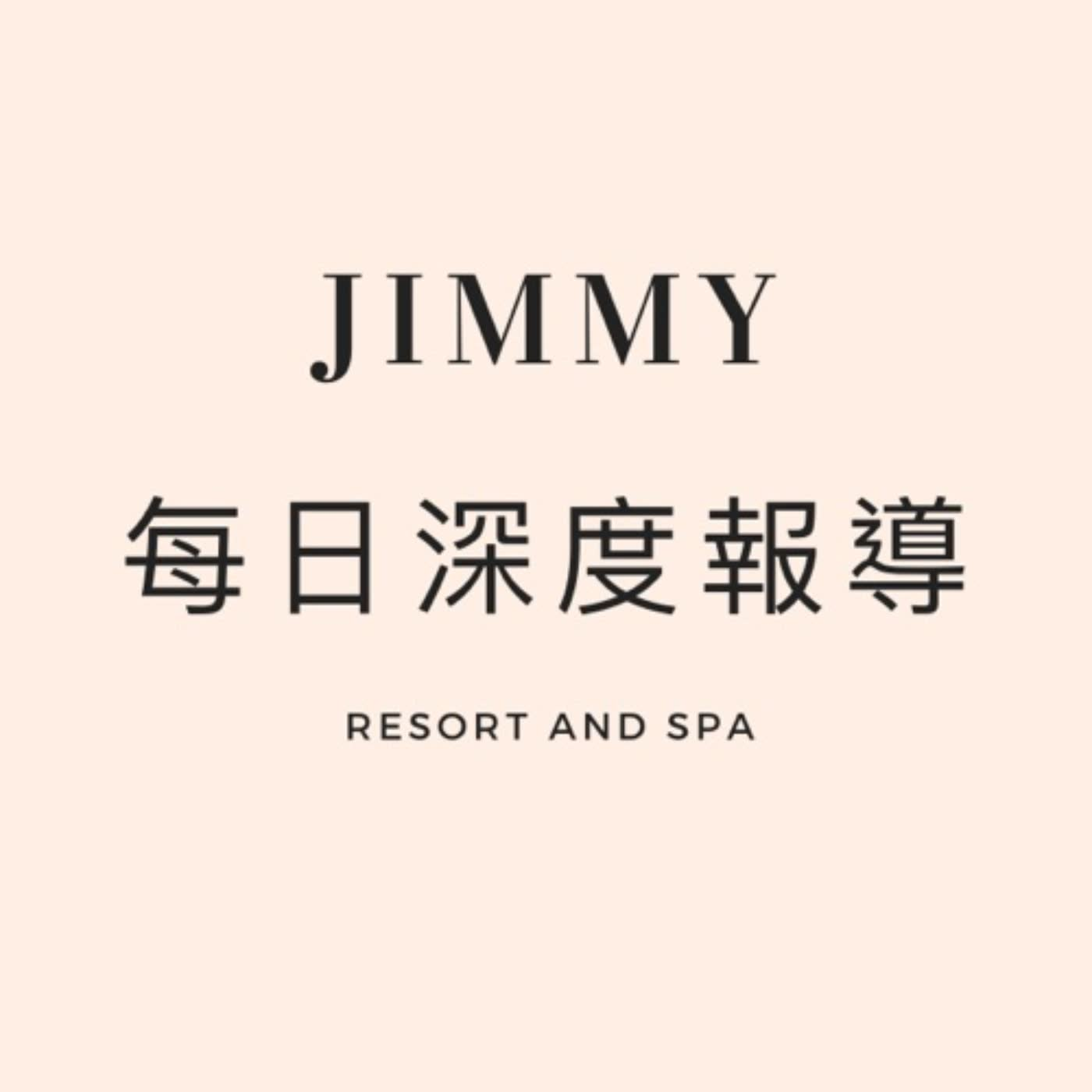 Jimmy  每日深度報導