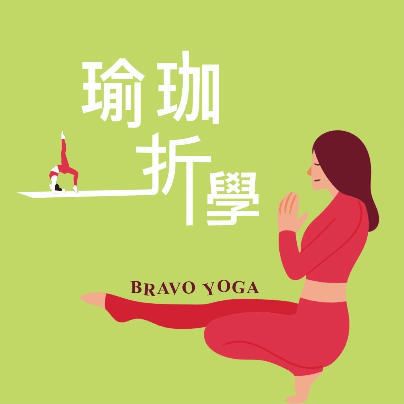 EP07 如何用瑜珈找回對生命的掌握感?我也可以療癒自己嗎?!