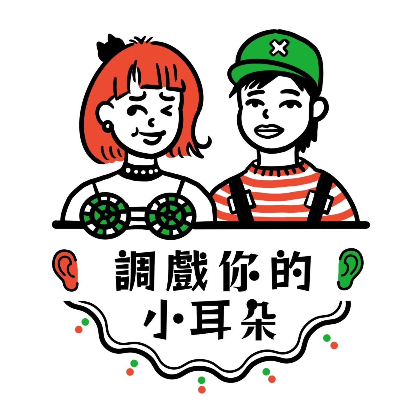 S1EP6【想見你】/超經典片段---廣播劇重現!