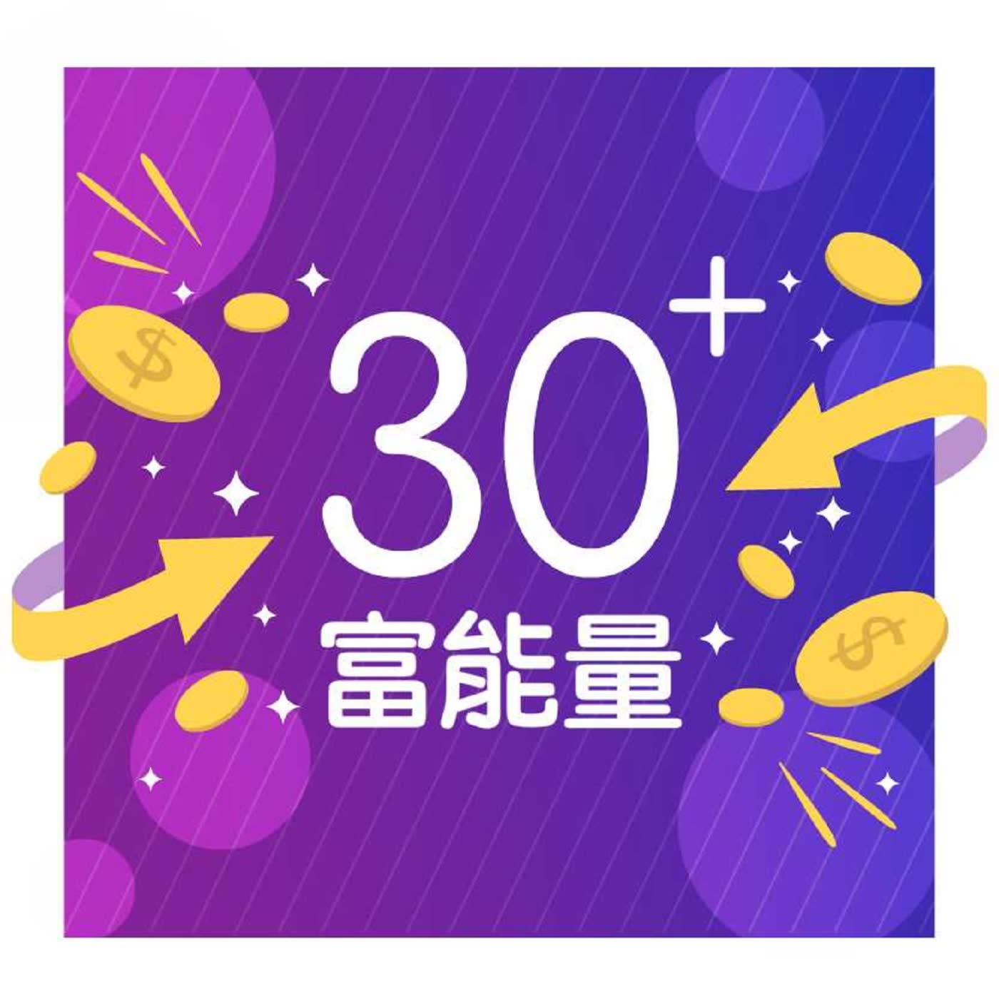 30+富能量