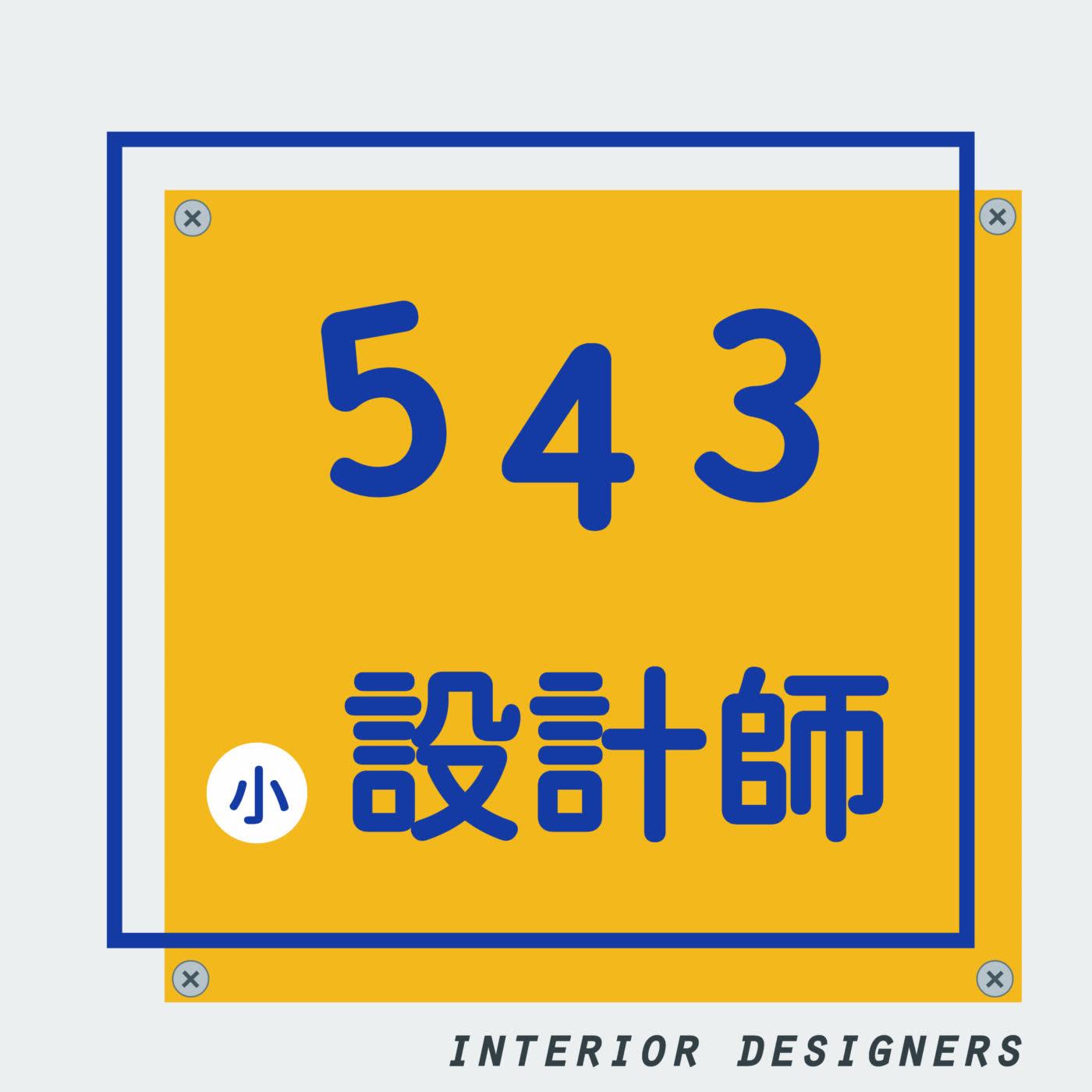 小設計師的543