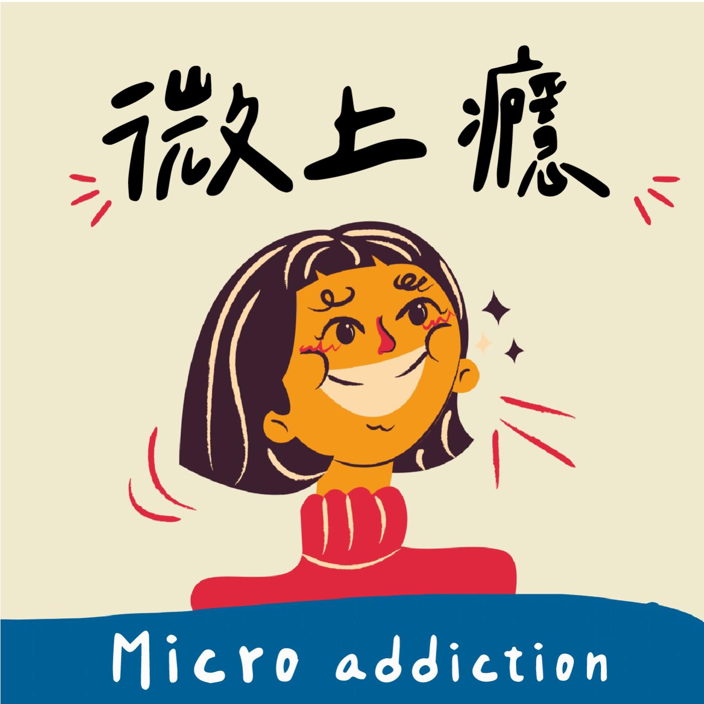 Micro addiction 微上癮