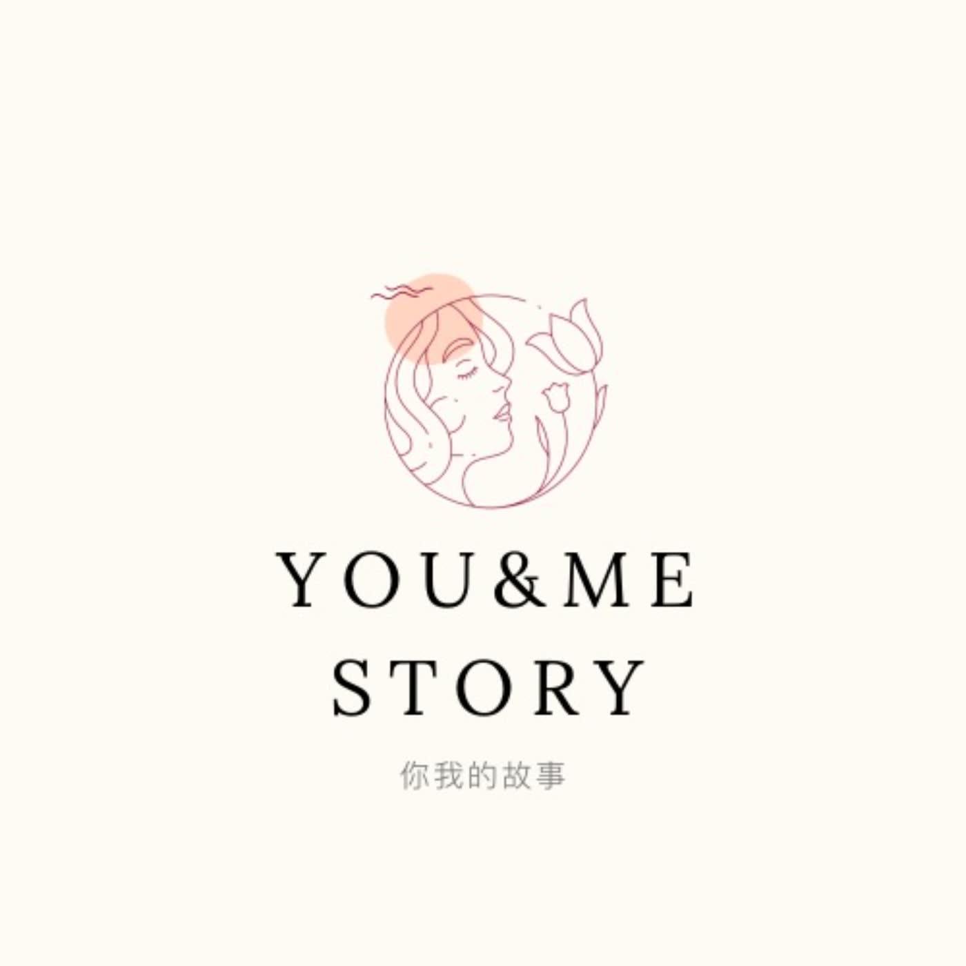 You & Me 你我的故事