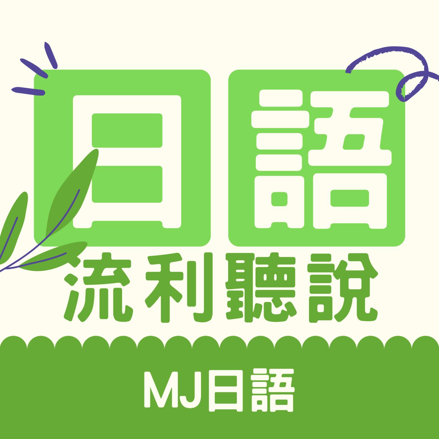 Ep.41 | (常速➡️慢速)踏出說日語的第一步  從簡單的疑問句開始 | 疑問極短句30