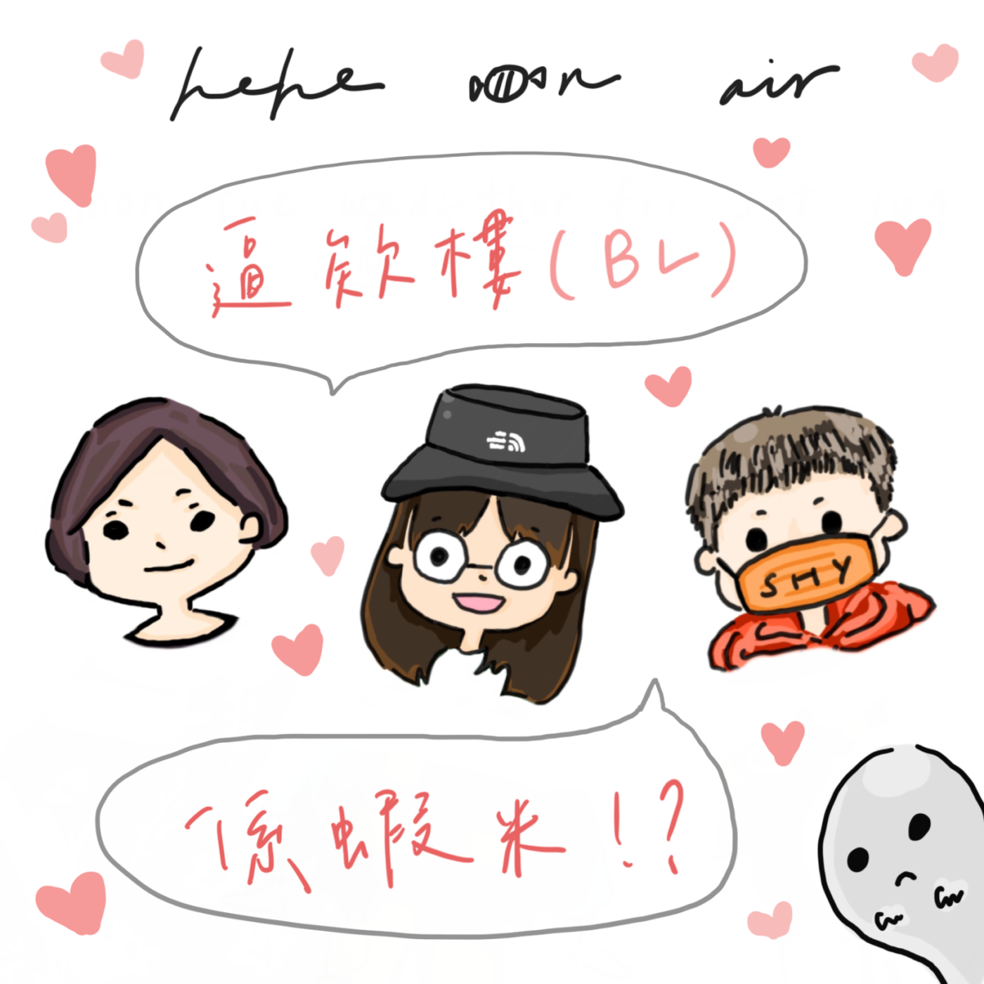 逼欸樓係蝦米|HeHe On Air