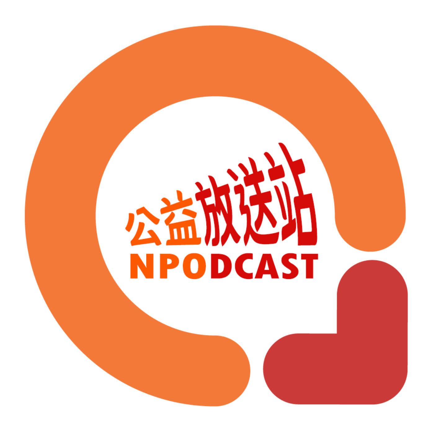 故事之外/NPOst X 台灣展臂閱讀協會理事長陳宥達【益時興起 EP01】