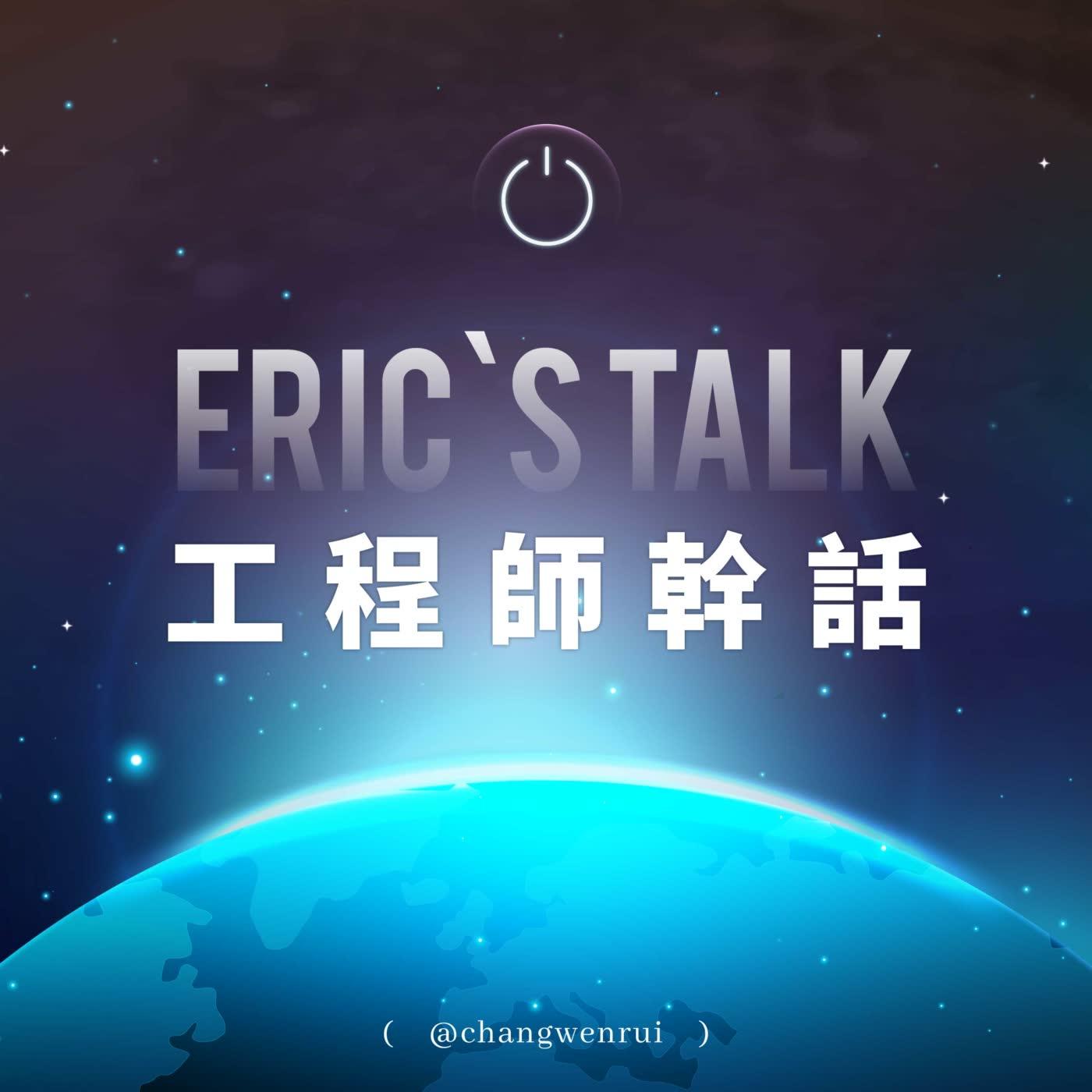 Eric's Talk 工程師幹話