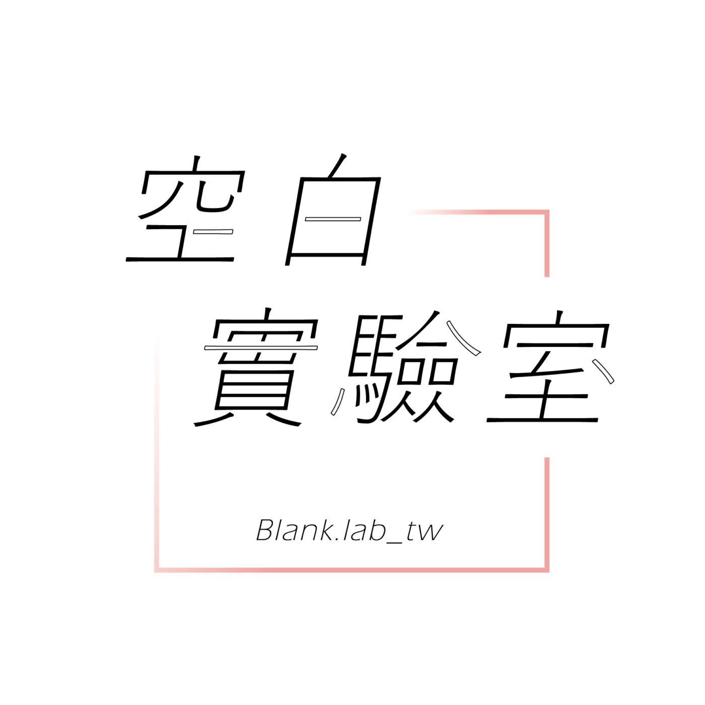 EP6 性別不是二分法ft.李賀蛋糕 // 彎的forLand-聽Podcast挺同遊