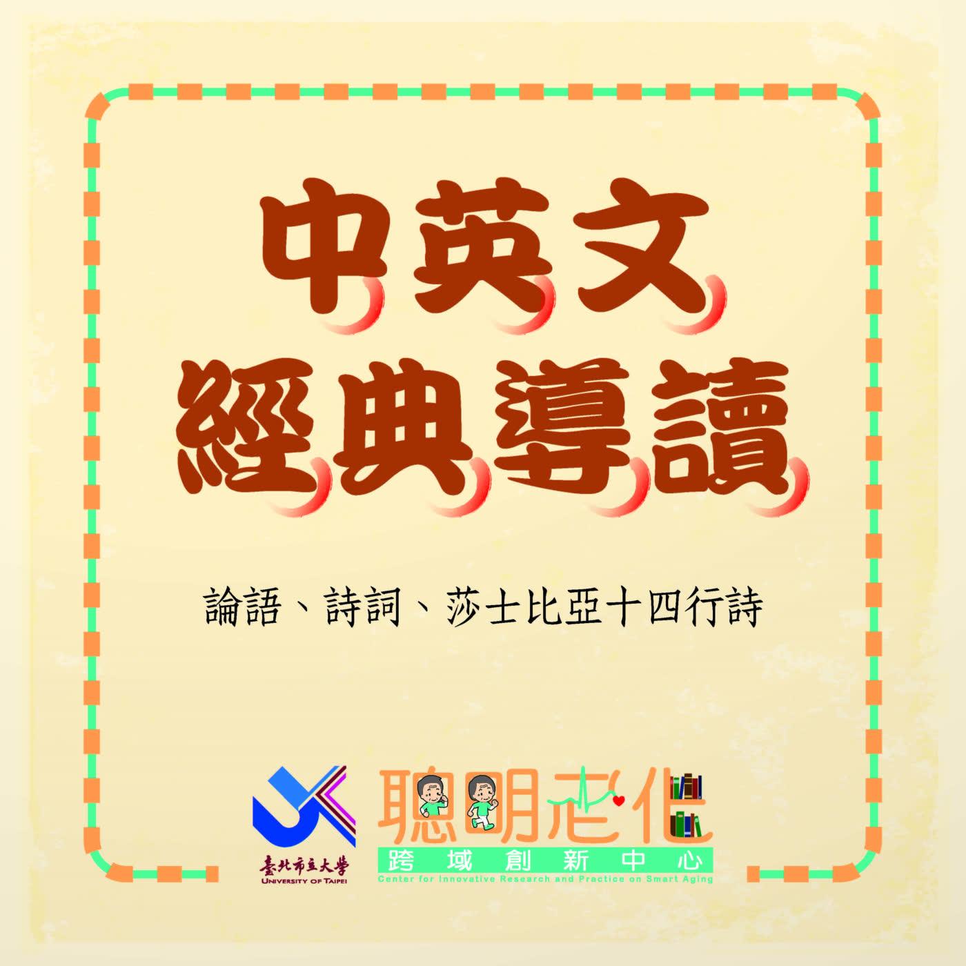 中英文經典導讀-第六集-信