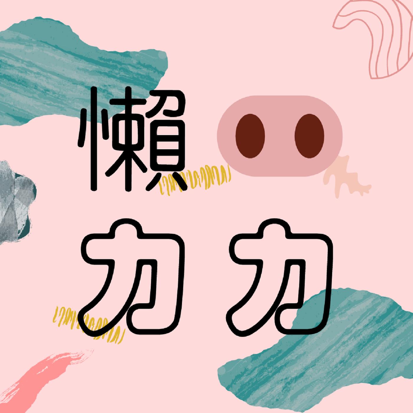 (試播) 韓綜亂推推 #0: 看Netflix首頁十分鐘還找不到看什麼?! 夏日好入口韓綜推薦