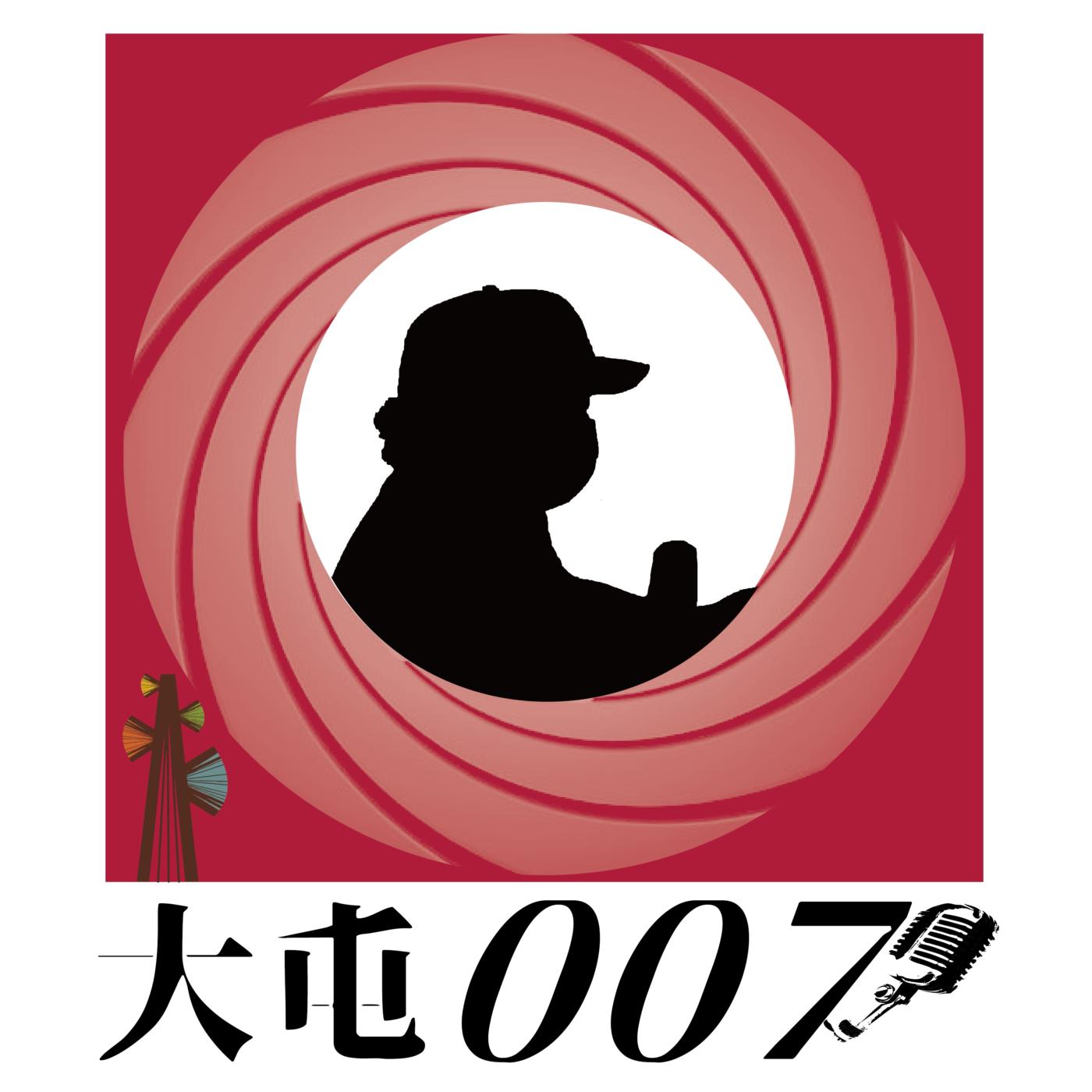 大屯007