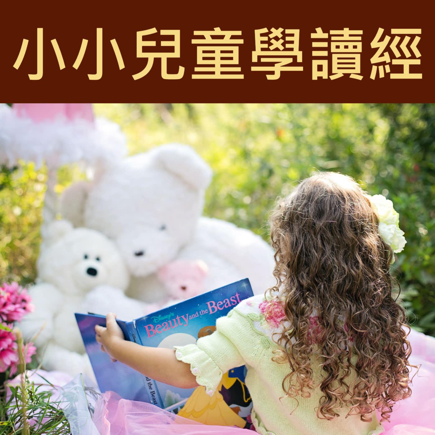 小小兒童學讀經
