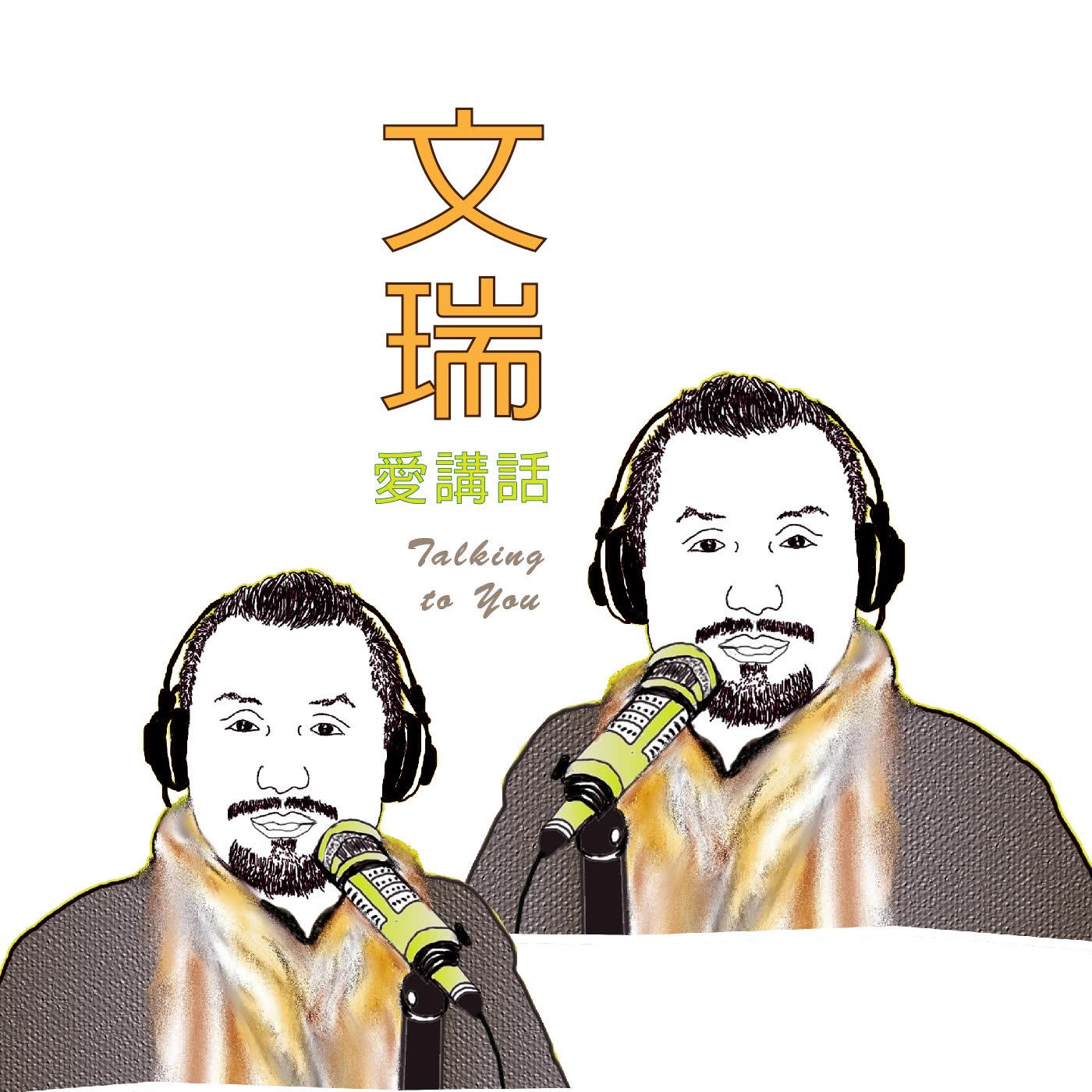 WJT011【創生地方事】玉里193玩耍實驗 talking with 移居實驗事大熊