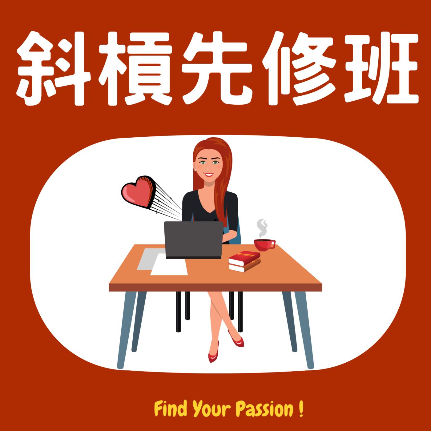 #8 斜槓作家教你提升文字描繪功力(ft.文刀莎拉)