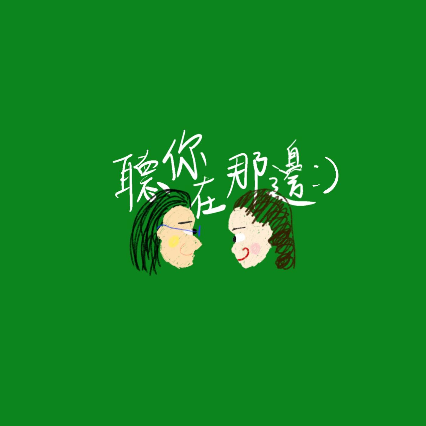 第07集】用不同的語言來談戀愛
