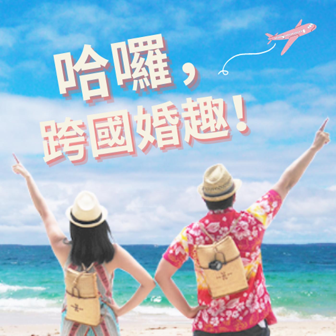 EP3【夫婦訪談】峇里島遇見愛 (下) 劫後餘生的一家人,吵吵鬧鬧就是幸福!|Linda (台灣) ★ Kevin (印尼)