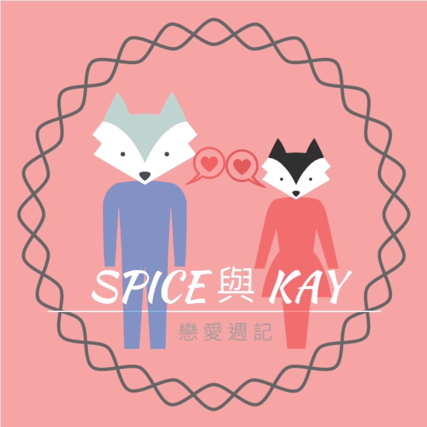 SPICE與KAY的戀愛週記