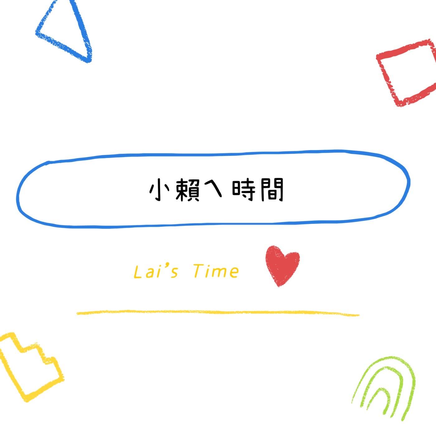 小賴ㄟ時間
