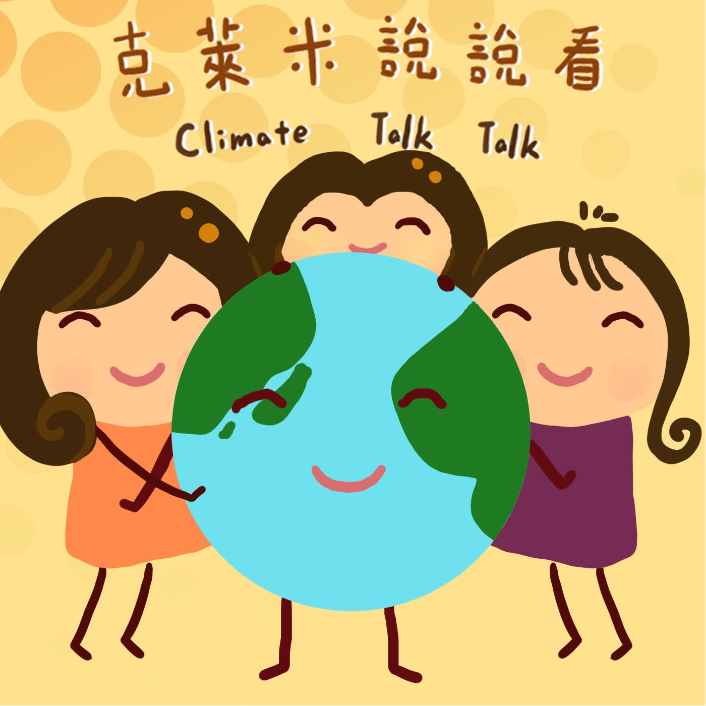 EP10 氣候小百科-調適與防災