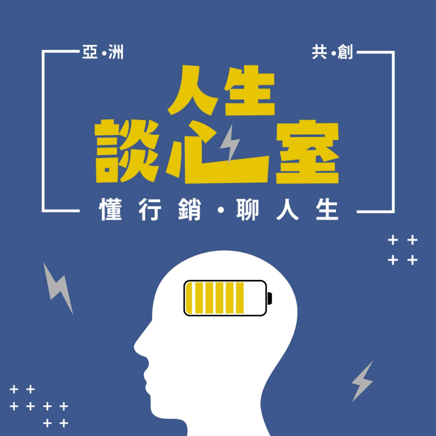 亞洲共創|人生談心室 ➤ 懂行銷 • 聊人生