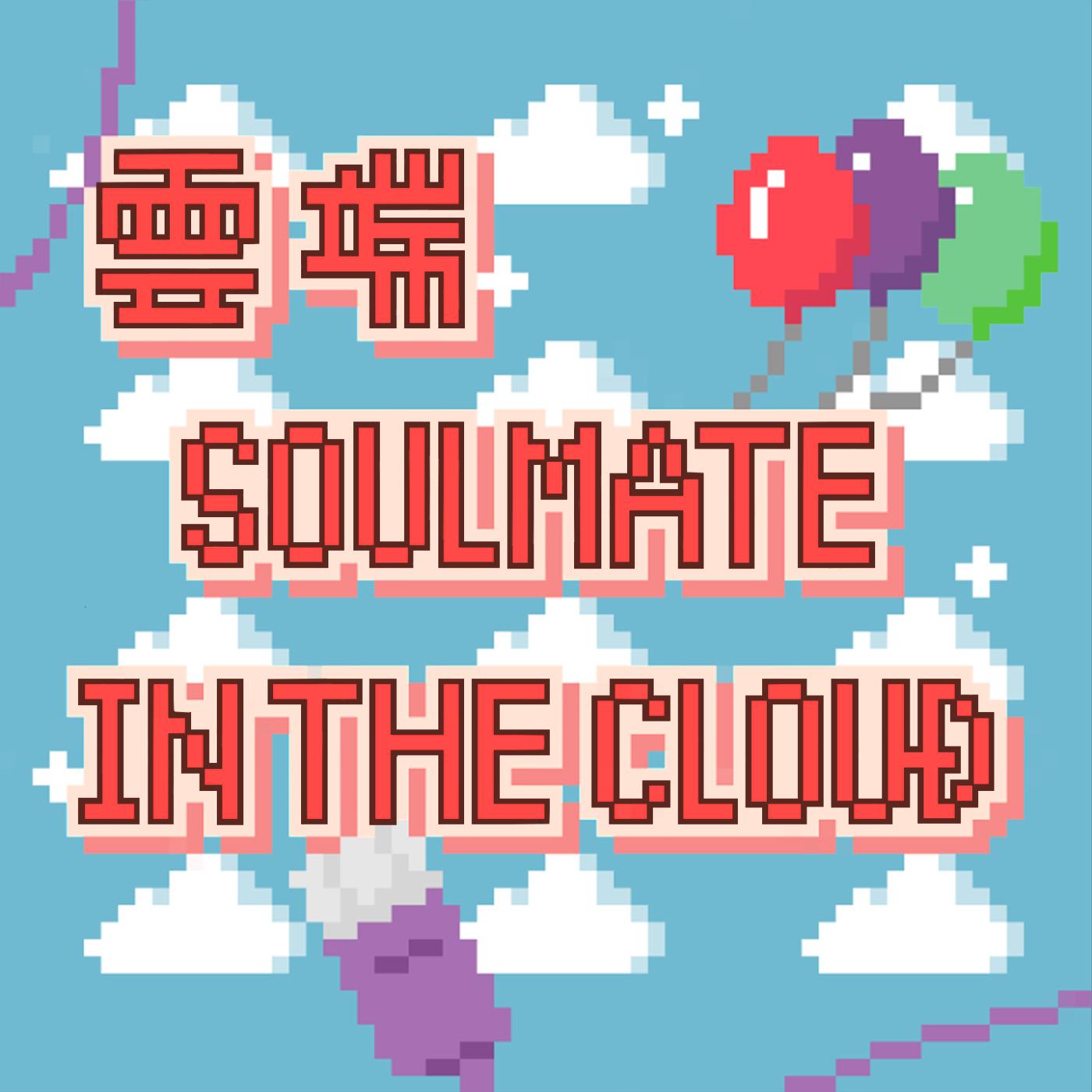 雲端soulmate
