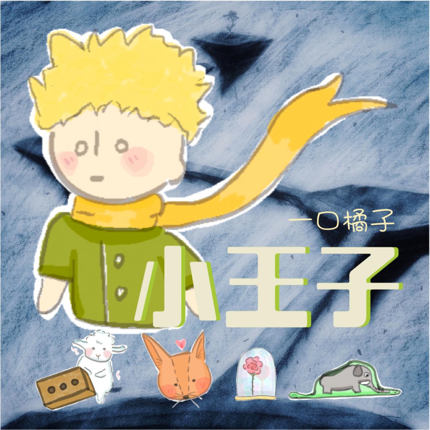 小王子|甜甜暖心故事