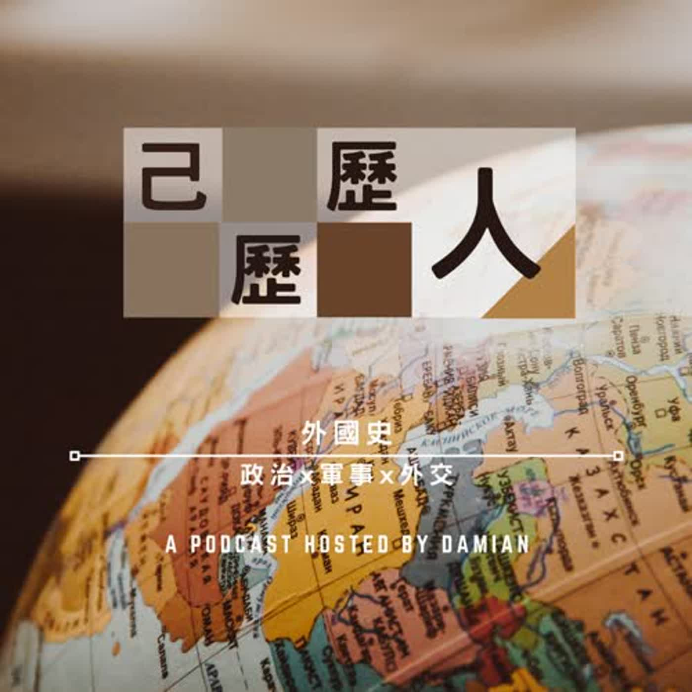 己歷歷人:外國史