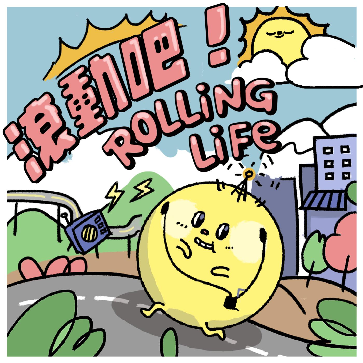滾動吧 ! Rolling Life