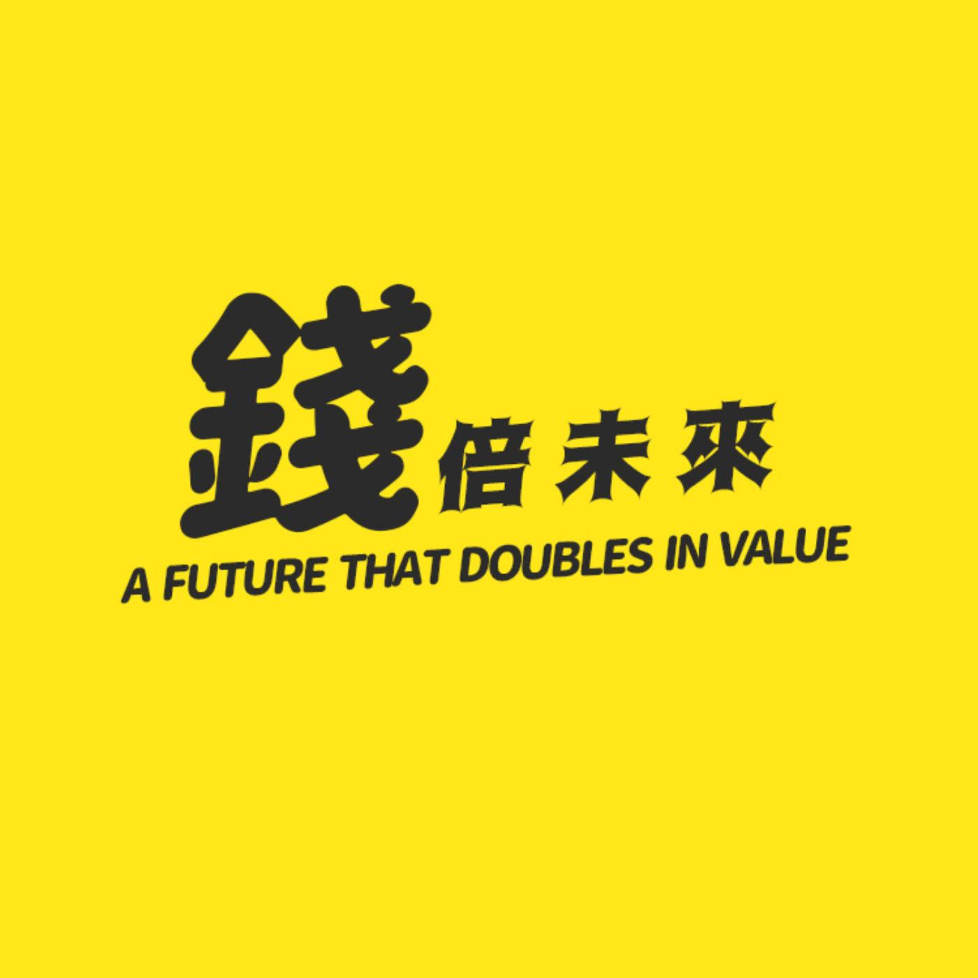 錢倍未來-Value Doubler