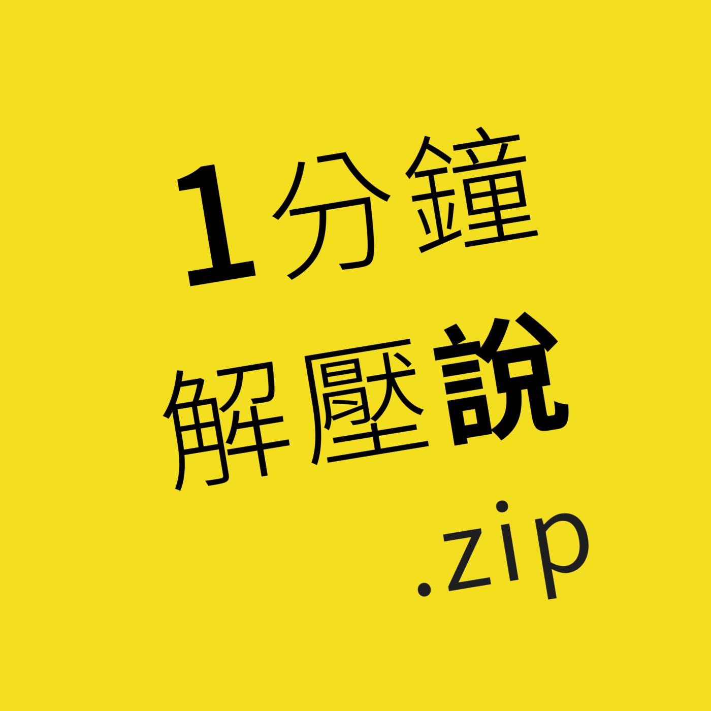 [第11集.zip] 如何快速製作有很多張截圖說明文件?推薦免費截圖工具Tango,很簡單製作遠距非同步溝通的操作說明文件,並且也能事後修改即時更新!