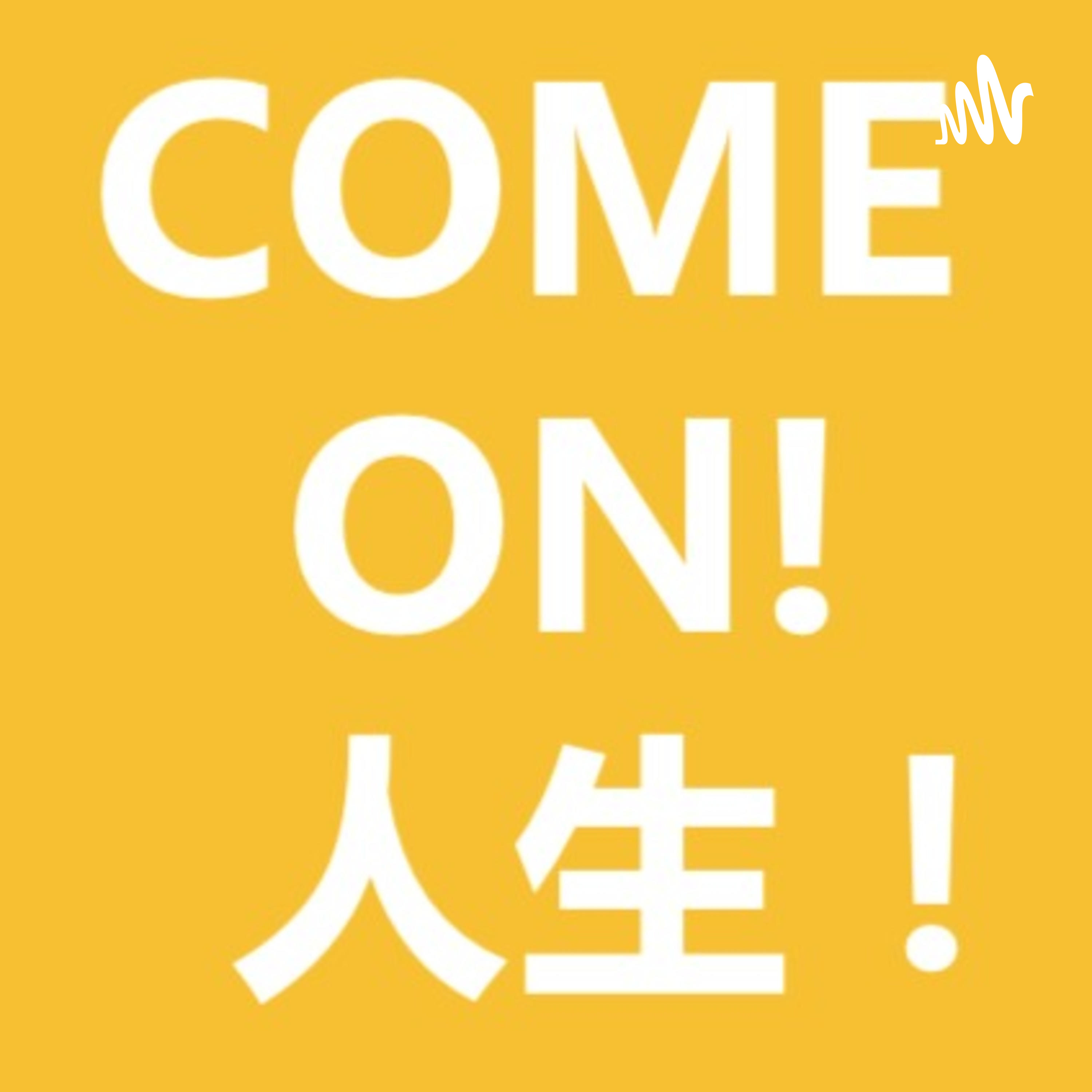 Come on! 人生!