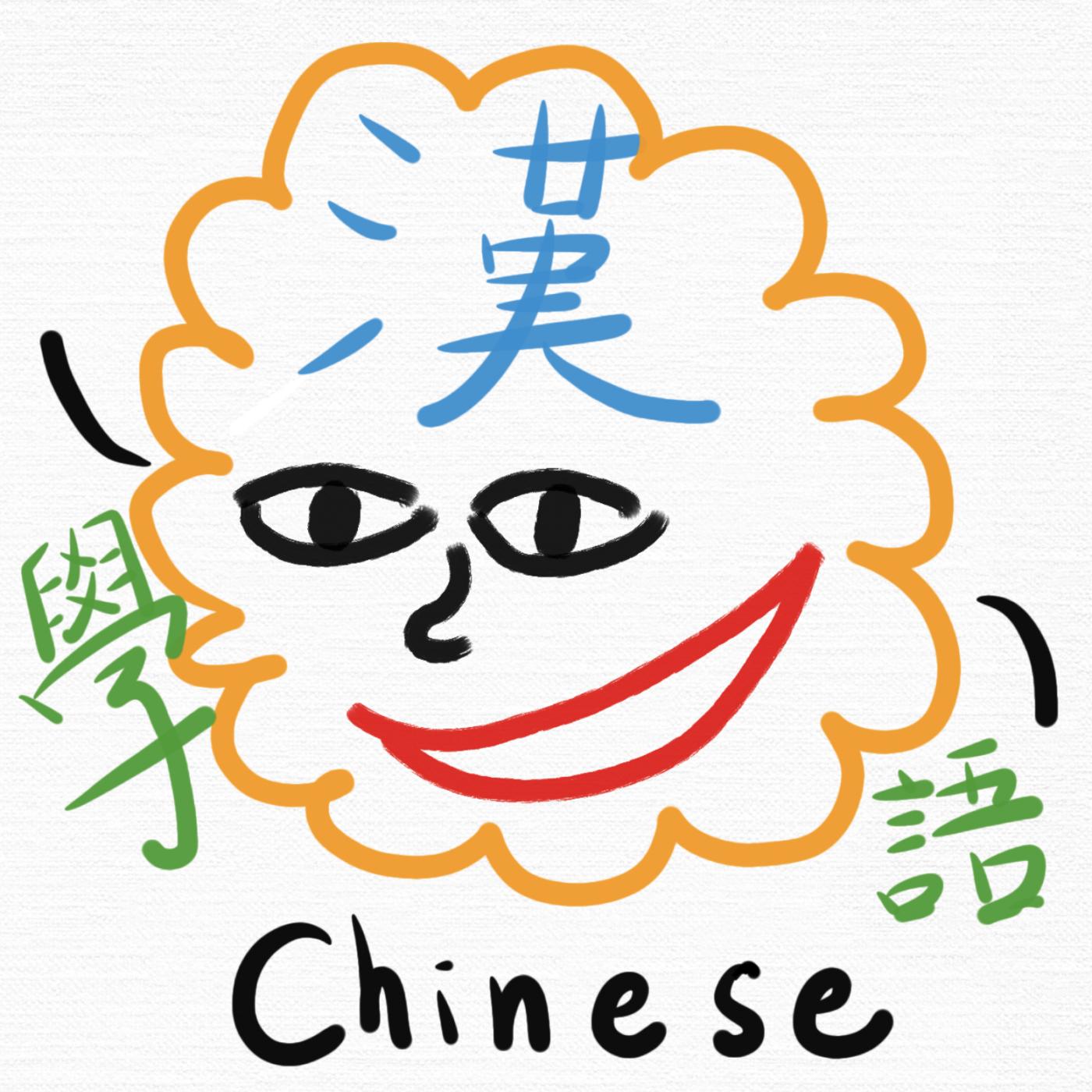 ChineseLearning學漢語!