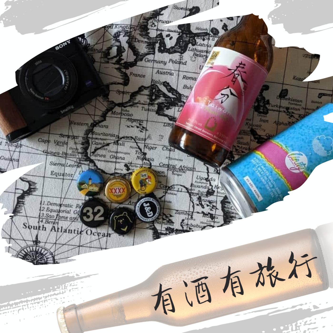 {有酒有旅行}EP3 第一杯 - 台灣酒廠環島行、酒精環島喝起來