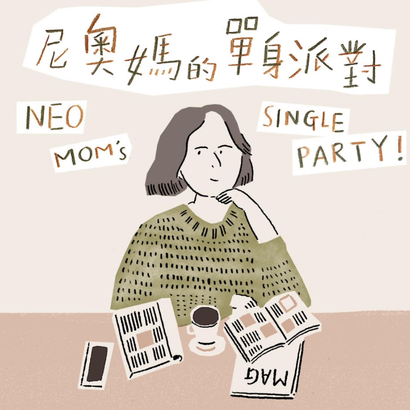 尼奧媽的單身派對