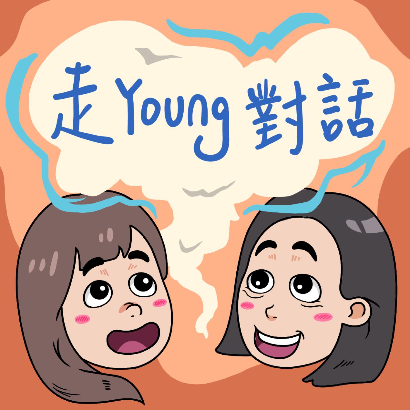 EP.0 節目名稱為什麼叫「走Young對話」?