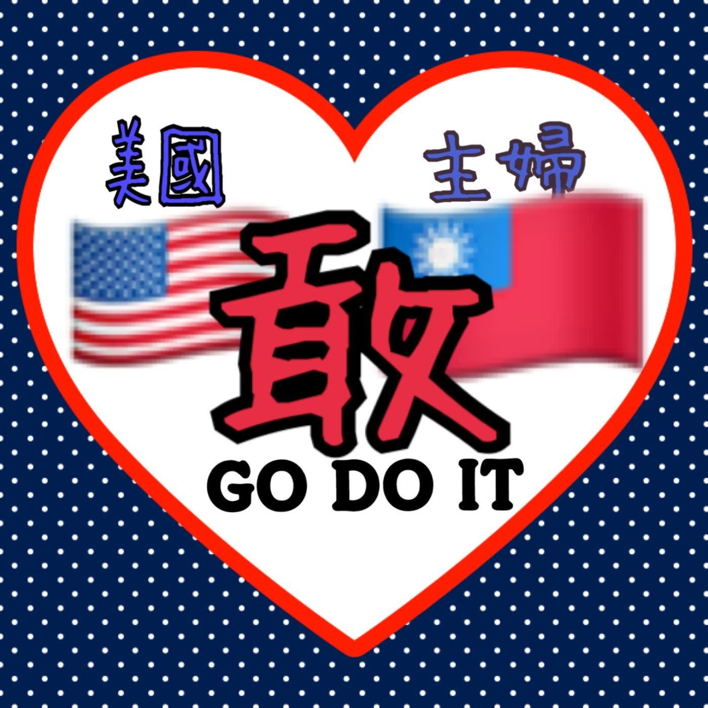 美國主婦【敢不敢】GO DO IT !